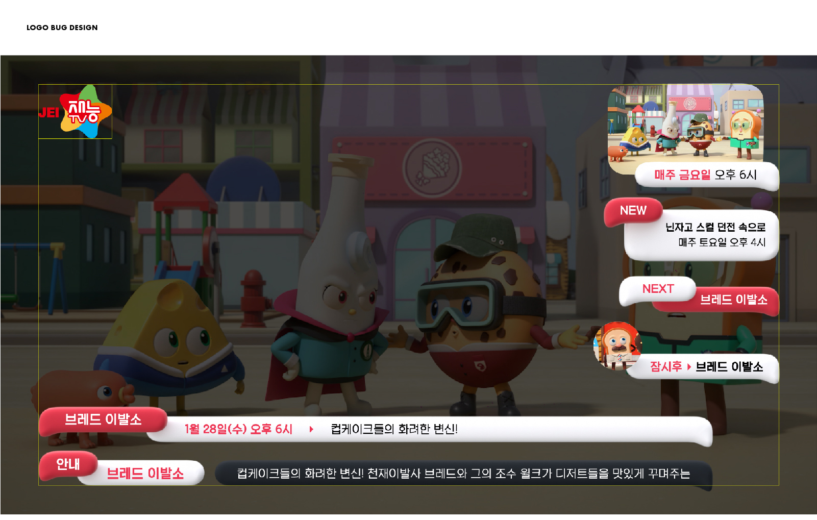 JEI TV PR 2021_white-13.jpg