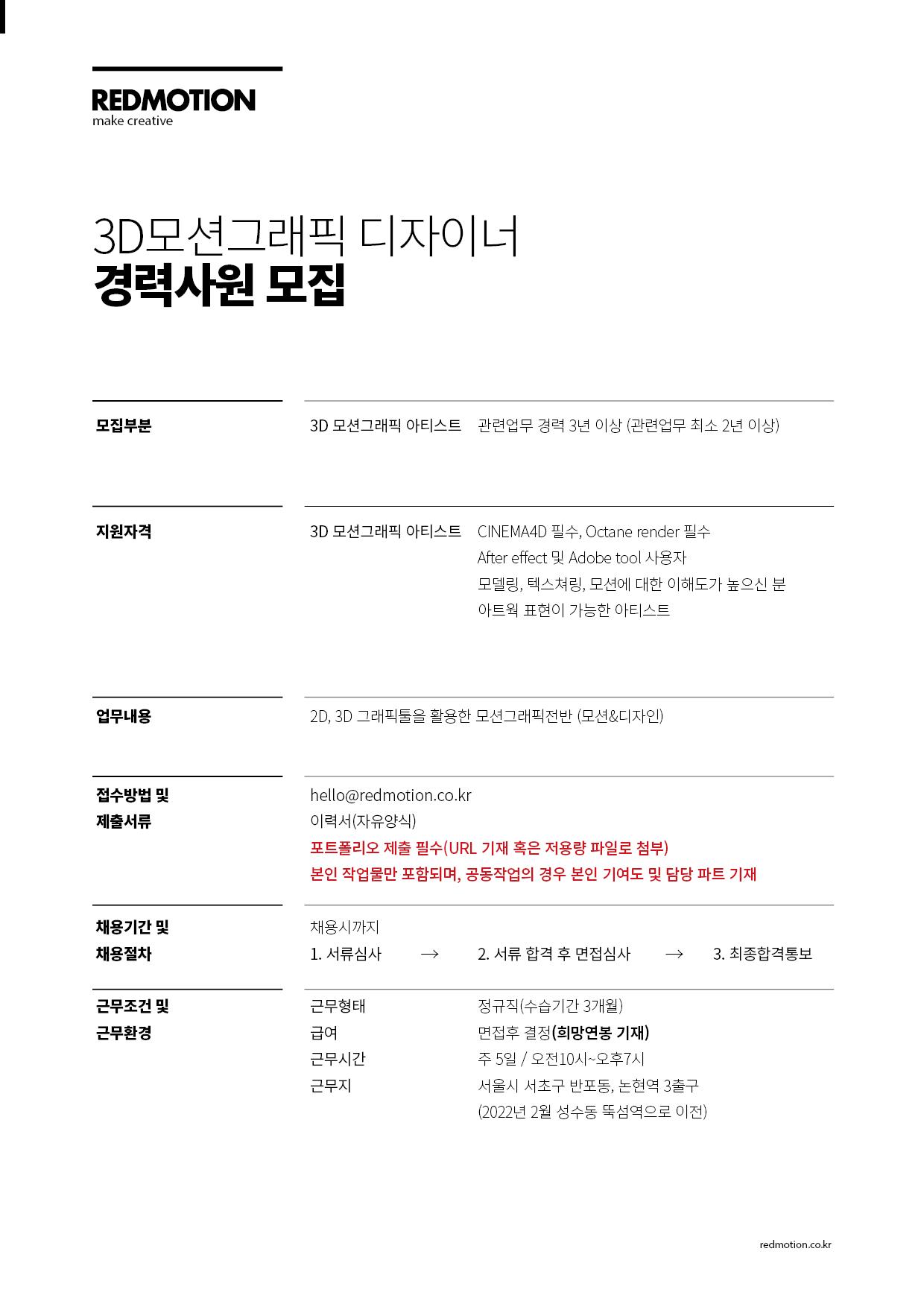 채용 공고20210126.png