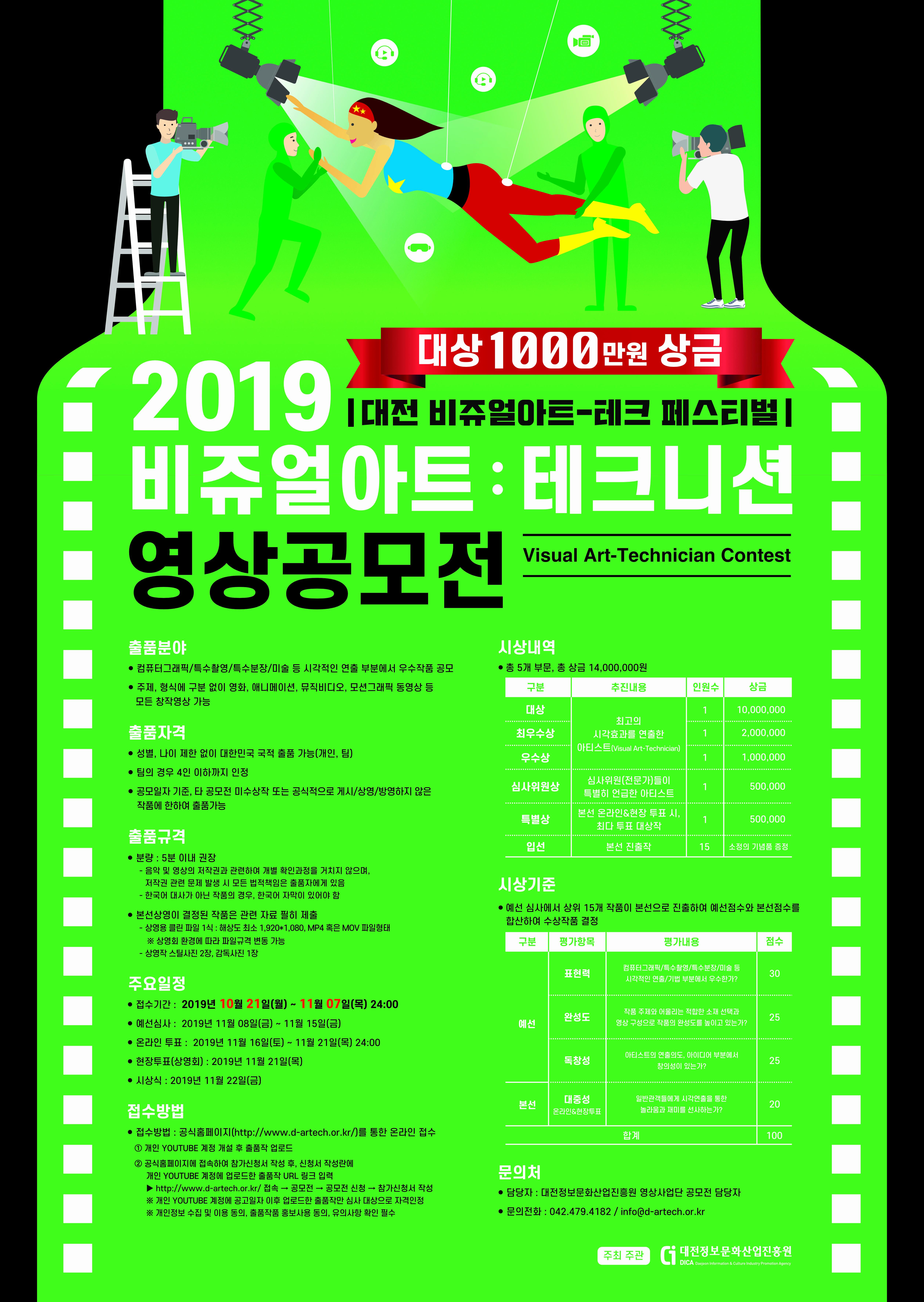 20190919_대전비쥬얼아트테크니션 공모전 포스터 확정 426x600.jpg