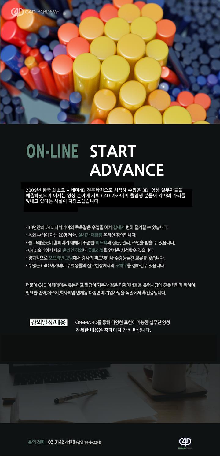 C4D_Online.png