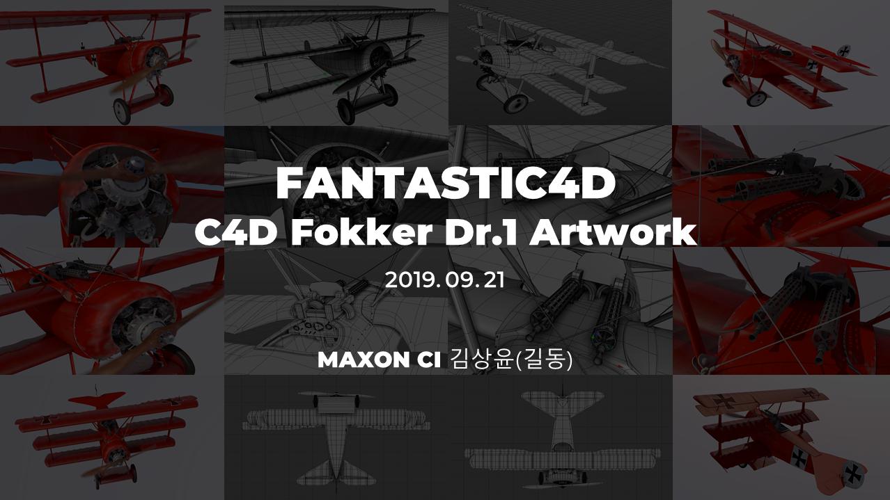 포스터_C4D Fokker Dr.1 아트웍_길동_판타스틱4D_최종본.png