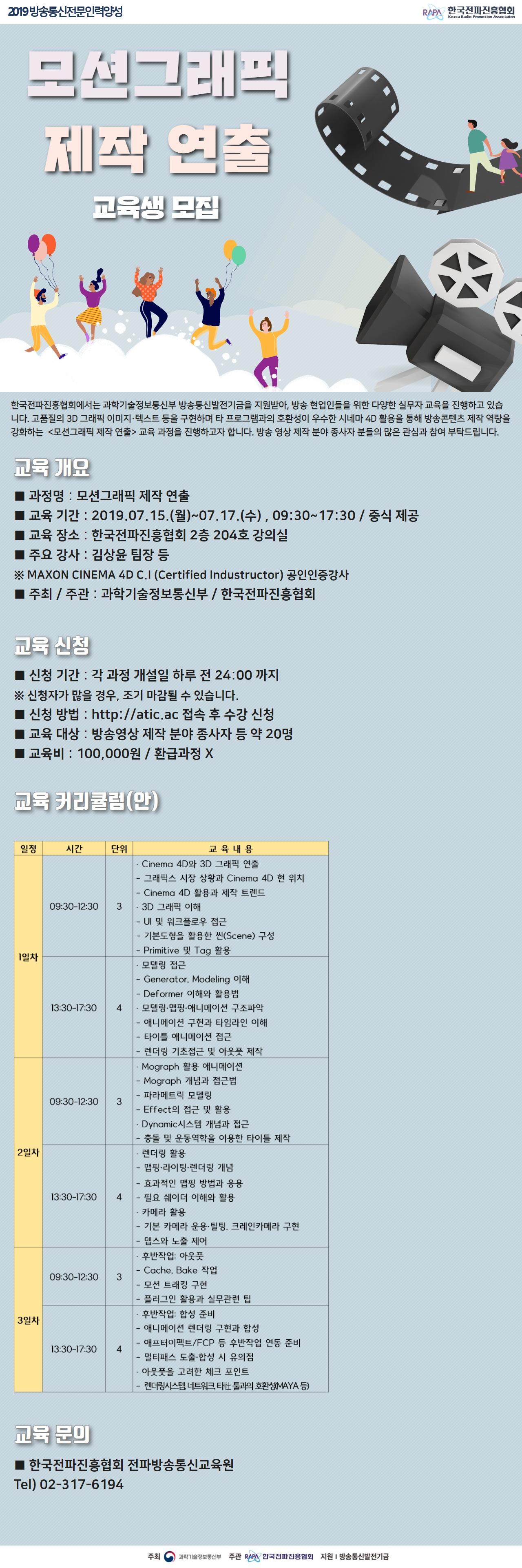 모션그래픽 제작 연출_홍보시안 (2).jpg