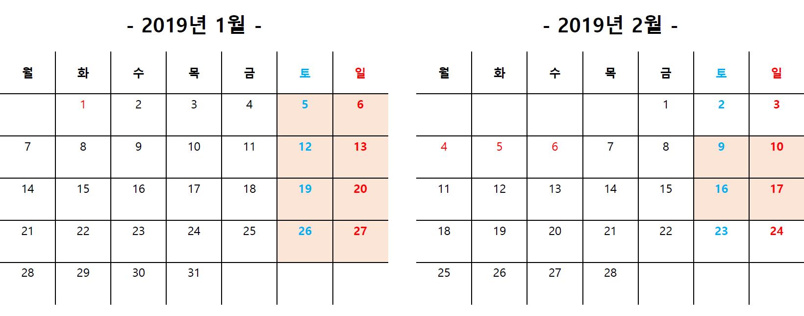 달력_201901_C4D방학특강.png