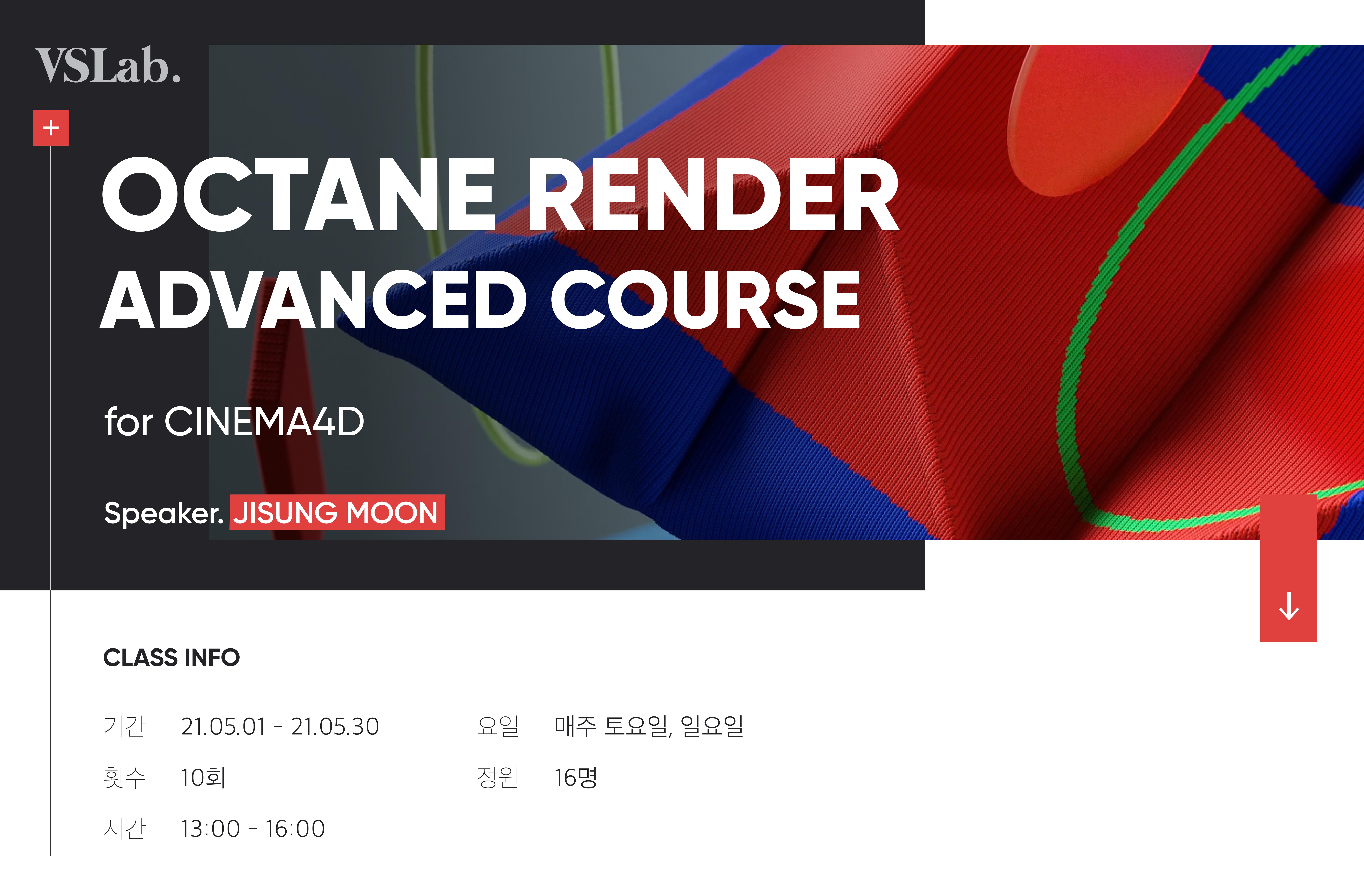 C4DOctane Advanced_Top-01.png