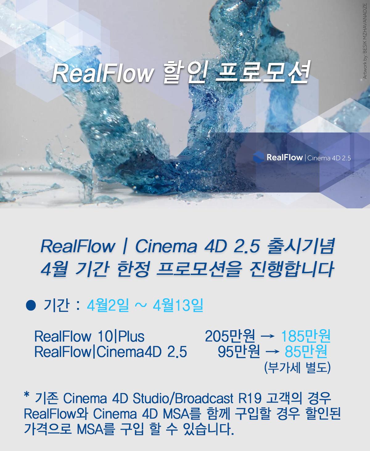 RF_C4D_2018_04 promo.png