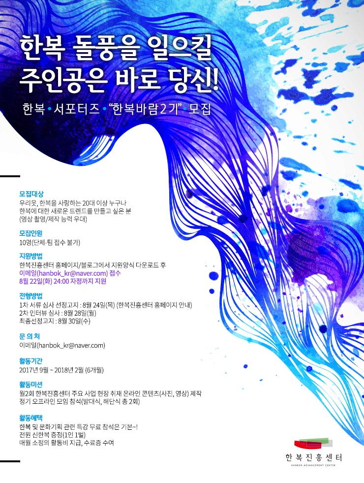 한복서포터즈 한복바람2기 모집공고 포스터.jpg